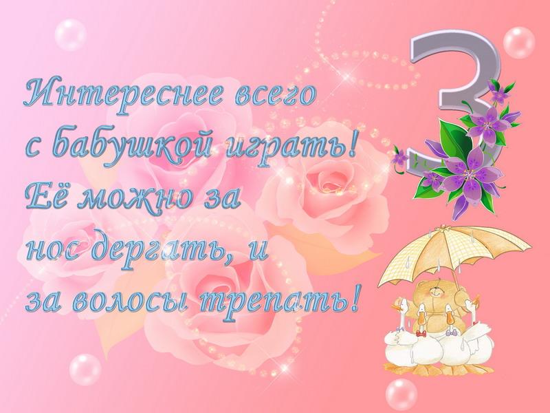 Днем рождения, поздравления для малышей по месяцам в картинках
